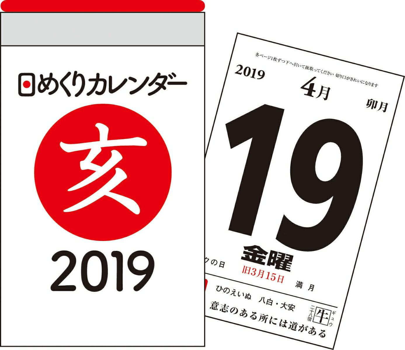 日めくりカレンダー(A7)(2019年) ([カレンダー])