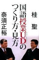 国語授業UDのつくり方・見方