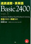 速読速聴・英単語Basic 2400ver.3