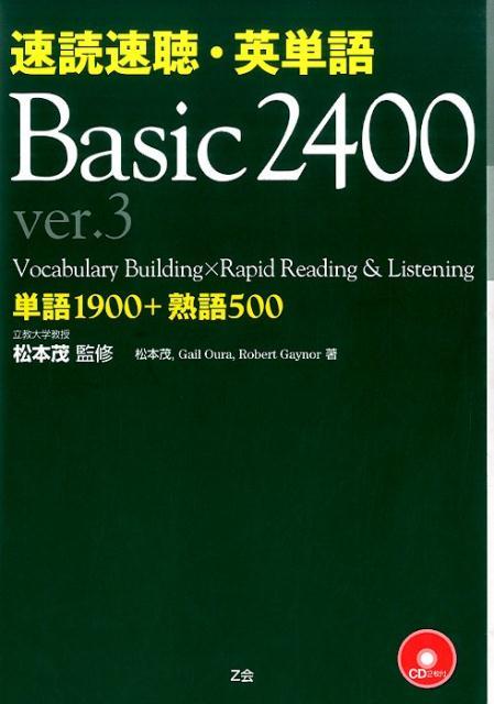 速読速聴・英単語Basic 2400ver.3 [ 松本茂(コミュニケーション教育学) ]