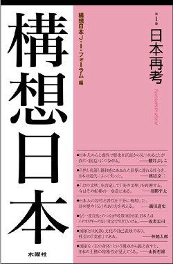 構想日本(第1巻)