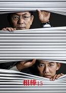 相棒 season 15 DVD-BOX I