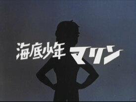 想い出のアニメライブラリー 第53集 海底少年マリン HDリマスター DVD-BOX BOX1 [ 小原乃梨子 ]