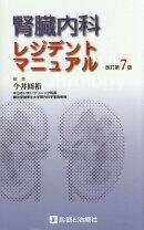 腎臓内科レジデントマニュアル改訂第7版