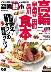 高輪食本 地元で愛される新旧のおいしいお店156軒! (ぴあMOOK)
