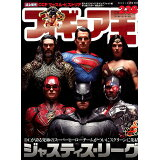 フィギュア王(No.238) 特集:DCが誇るスーパーヒーローチームが集結!ジャスティス・ (ワールド・ムック)