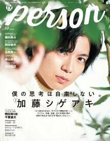 TVガイドPERSON(vol.99) 話題のPERSONの素顔に迫るPHOTOマガジン 特集:僕の思考は自粛しない。加藤シゲアキ (TOKYO NEWS MOOK)