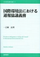【謝恩価格本】国際環境法における通報協議義務