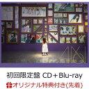 【楽天ブックス限定先着特典】今が思い出になるまで (初回限定盤 CD+Blu-ray+フォトブック) (ミニクリアファイル(初…