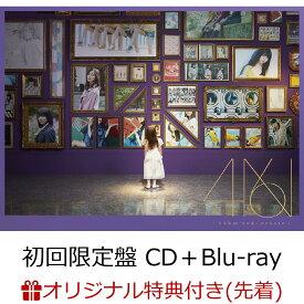 【楽天ブックス限定先着特典】今が思い出になるまで (初回限定盤 CD+Blu-ray+フォトブック) (ミニクリアファイル(初回仕様限定盤TYPE A)付き) [ 乃木坂46 ]
