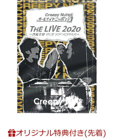 【楽天ブックス限定先着特典】Creepy Nutsのオールナイトニッポン0 『THE LIVE 2020』 〜改編突破 行くぜ HIP HOPPER〜 (アクリルキーホルダー) [ Creepy Nuts ]