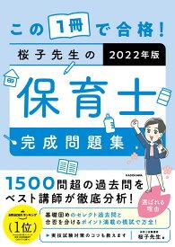この1冊で合格! 桜子先生の保育士 完成問題集 2022年版 [ 桜子先生 ]