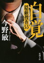 自覚 (新潮文庫) [ 今野 敏 ]