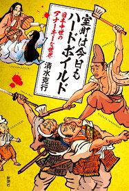 室町は今日もハードボイルド 日本中世のアナーキーな世界 [ 清水 克行 ]