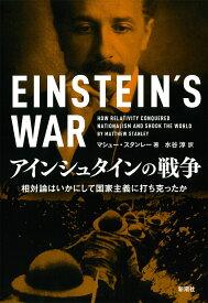 アインシュタインの戦争 相対論はいかにして国家主義に打ち克ったか [ マシュー・スタンレー ]
