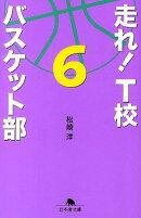 走れ! T校バスケット部(6)