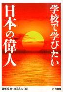 学校で学びたい日本の偉人
