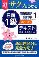 サクッとうかる日商1級商業簿記・会計学テキスト(1(資産・負債会計編))改訂7版