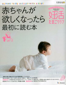 妊活たまごクラブ(2020-2021) 赤ちゃんが欲しくなったら最初に読む本 (ベネッセ・ムック)