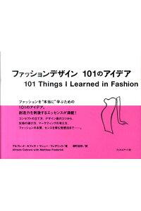b4a464b6ba58c 楽天ブックス: ファッションデザイン101のアイデア - アルフレッド ...