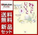 【入荷予約】ねことじいちゃん 3冊セット