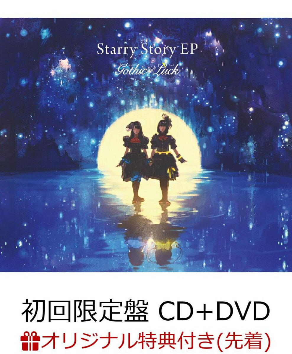 【楽天ブックス限定先着特典】Starry Story EP (初回限定盤 CD+DVD) (缶バッジ付き) [ Gothic × Luck ]