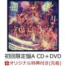【楽天ブックス限定先着特典】君は何キャラット? (初回限定盤A CD+DVD)(生写真)