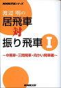 渡辺明の居飛車対振り飛車(1(中飛車・三間飛車・向かい飛) (NHK将棋シリーズ) [ 渡辺明 ]
