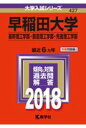 早稲田大学(基幹理工学部・創造理工学部・先進理工学部)(2018) (大学入試シリーズ)