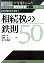相続税の鉄則50 (申告書からみた税務調査対策シリーズ) [ 白井一馬 ]