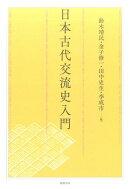日本古代交流史入門