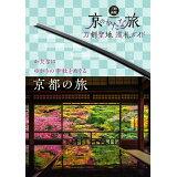京のかたな旅 (刀剣画報BOOKS)