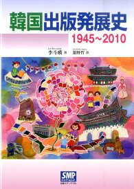 韓国出版発展史 1945〜2010 [ 李斗暎 ]