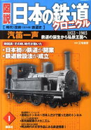 図説日本の鉄道クロニクル(第1巻)