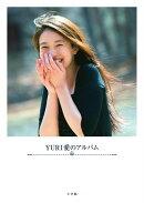 YURI 愛のアルバム