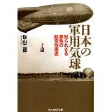 日本の軍用気球 (光人社NF文庫)
