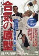 DVD>合気の原型(第3巻)