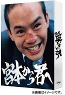 「宮本から君へ」DVD-BOX