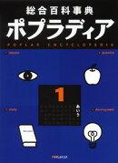 総合百科事典ポプラディア 1 あ・い・う