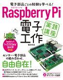 Raspberry Pi電子工作実践講座