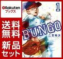 BUNGO-ブンゴー 1-12巻セット【特典:透明ブックカバー巻数分付き】
