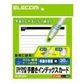 CD/DVDケース用手書きインデックスカード罫線/黒