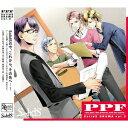 SolidS「ドラマ3巻 PPF -the past, the present, and the future-」 [ (ドラマCD) ]