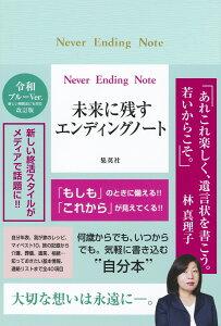 Never Ending Note 未来に残すエンディングノート 令和ブルーVer. [ 未来に残すエンディングノート編集委員会 ]