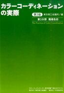 カラーコーディネーター検定試験1級公式テキスト〈第3版〉