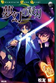 夢幻の双刃 (Adventure game novel) [ 松友健 ]