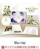 【楽天ブックス限定全巻購入特典対象】宝石商リチャード氏の謎鑑定Blu-ray 第4巻【Blu-ray】