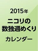 ニコリの数独週めくり 2015年 カレンダー