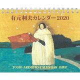 有元利夫カレンダー(2020) ([カレンダー])