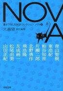 NOVA(8)